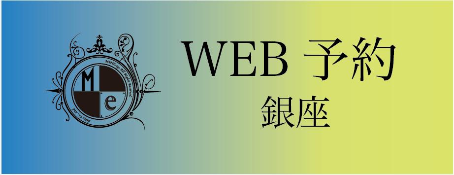 銀座WEB