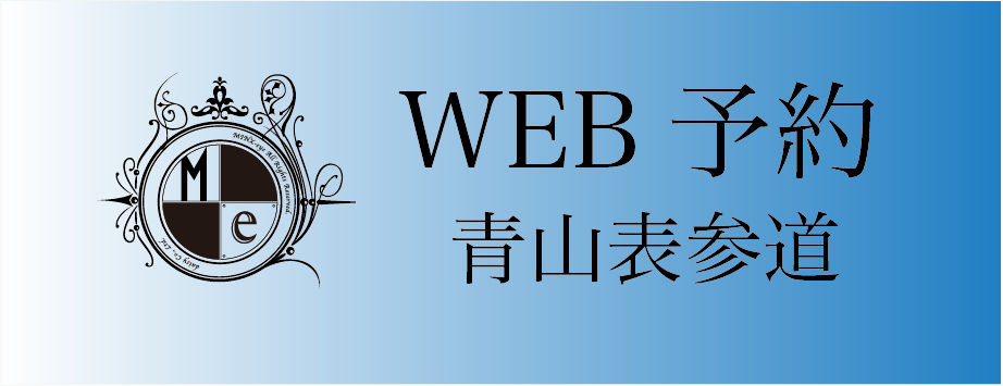 青山WEB